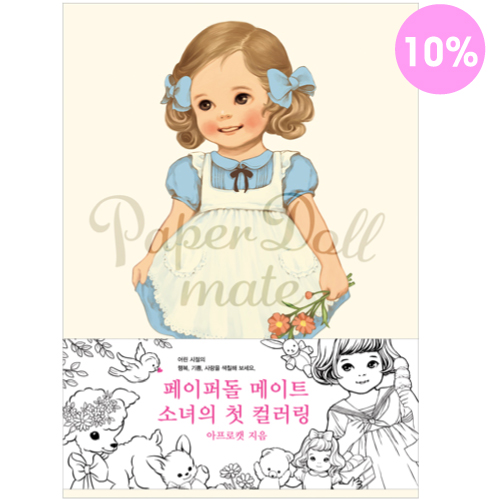 [10%] Paperdoll mate coloring book